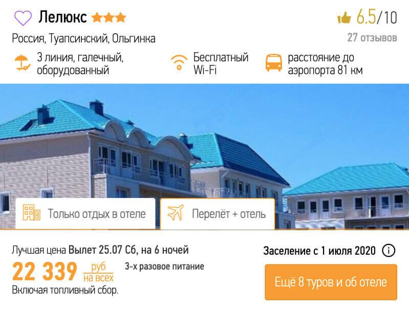 Тур в Туапсе с трехразовым питанием из Москвы за 11200₽