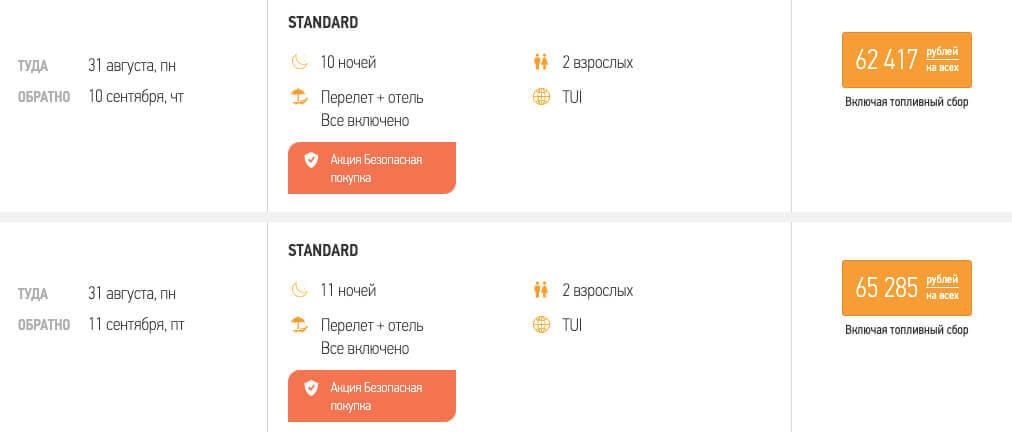 """Тур в Турцию на 10 ночей со """"всё включено"""" из Москвы за 31200₽"""
