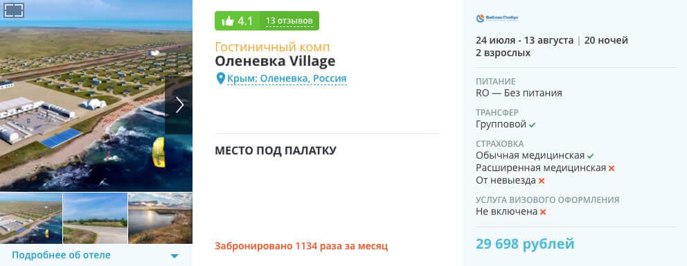 Туры в Крым на 20 ночей из Москвы от 14850₽