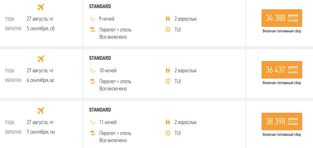 10 дней в Турции из Москвы за 17200₽