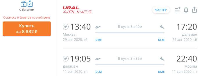 Чартерные авиабилеты в Турцию и обратно из Москвы за 8600₽