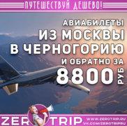 Авиабилеты в Черногорию из Москвы и обратно за 8800₽