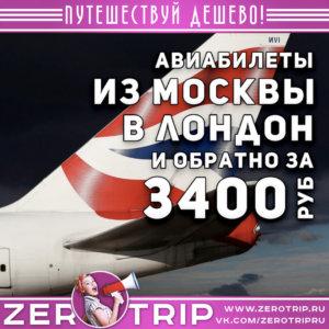 Авиабилеты в Лондон из Москвы и обратно за 3400₽