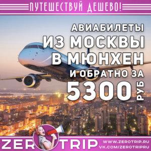 Авиабилеты в Мюнхен из Москвы и обратно за 5300₽