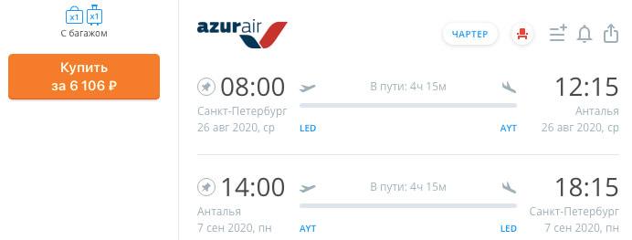 Авиабилеты на чартер в Турцию и обратно из Питера за 6100₽