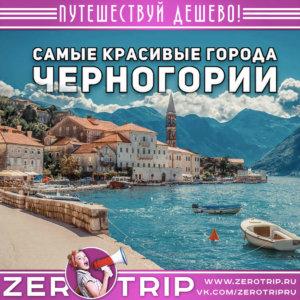Топ 5: самые красивые города Черногории