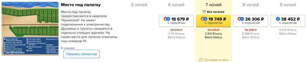 Горящий тур в Крым из Москвы на 7 ночей за 9900₽