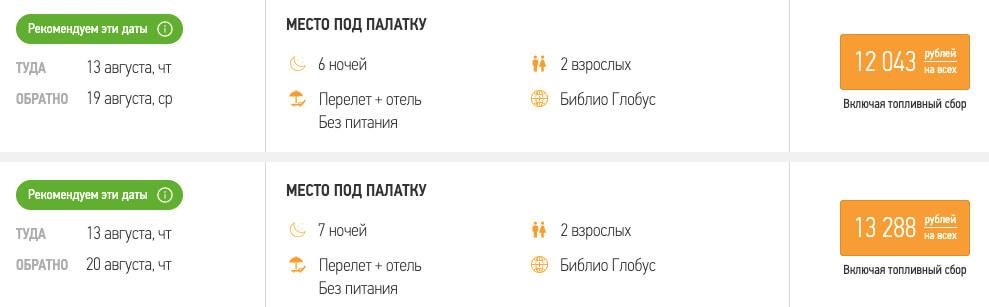 Горящий тур в Крым из Москвы за 6000₽
