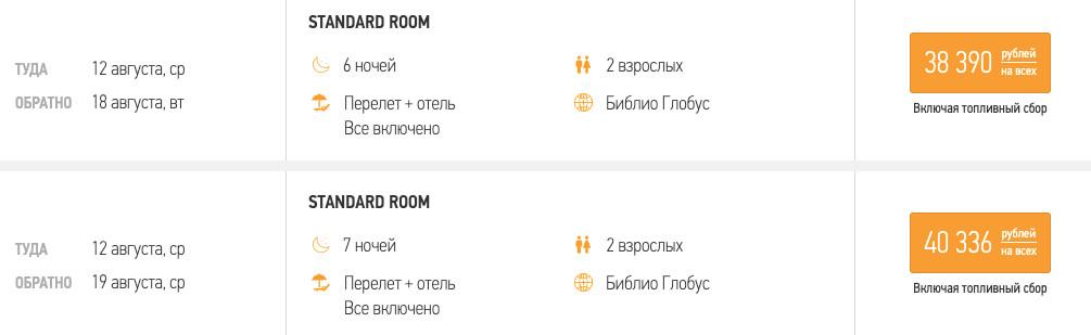 Горящий туры в Турцию из Москвы за 19000₽