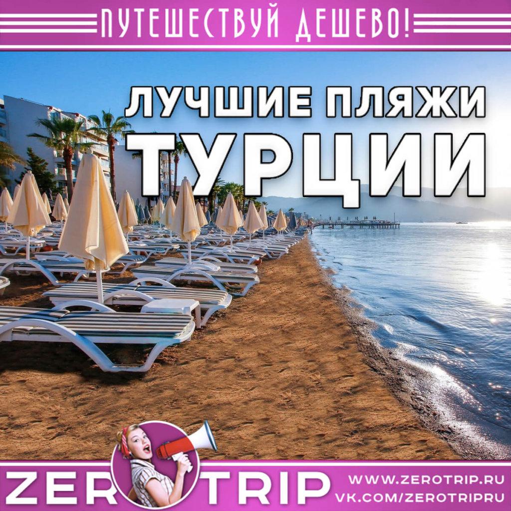 Топ-15: лучшие пляжи Турции