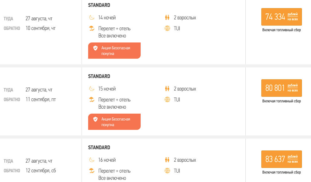 """Полмесяца в Турции со """"всё включено"""" из Москвы за 38000₽"""