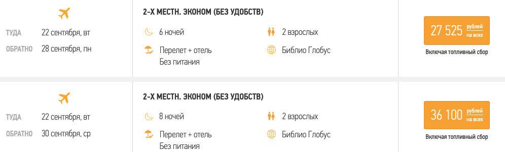 Тур в Абхазию из Казани за 13800₽