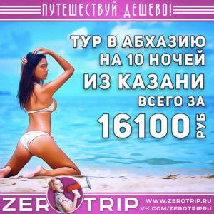 Тур в Абхазию из Казани на 10 ночей за 16100₽