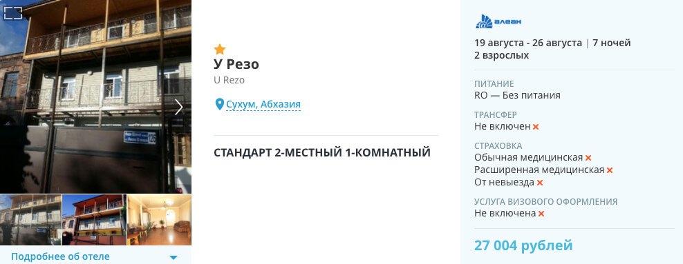 Тур в Абхазию из Москвы на 7 ночей за 13500₽