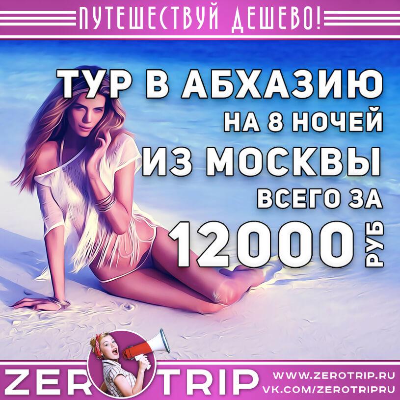 Туры в Абхазию из Москвы на 8 ночей за 12000₽
