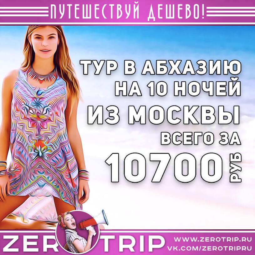 Тур в Абхазию из Москвы на 10 ночей за 10700₽