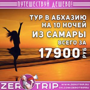 Тур в Абхазию из Самары на 10 ночей за 17900₽