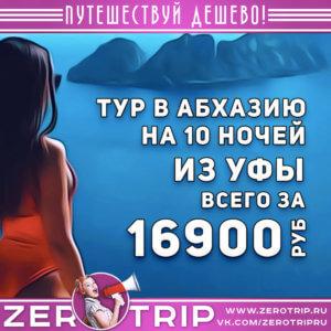 Тур в Абхазию из Уфы на 10 ночей за 16900₽
