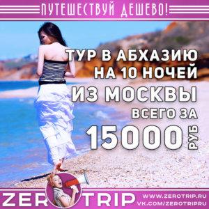 Тур в Абхазию на 10 ночей из Москвы за 15000₽