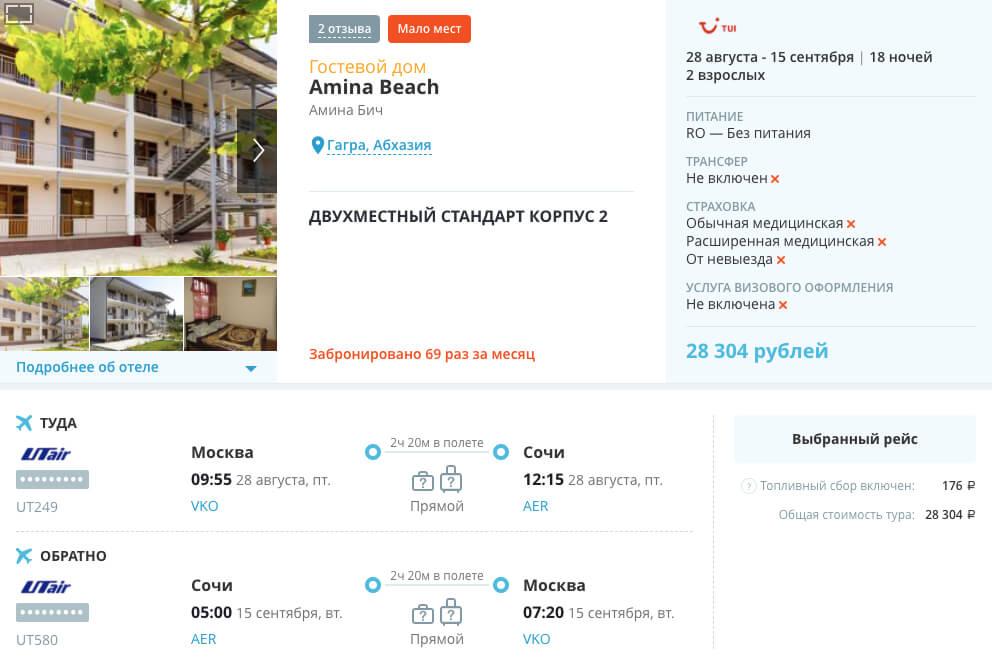 Тур в Абхазию на 18 ночей из Москвы за 14000