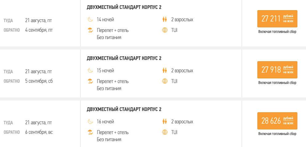 Тур в Абхазию из Москвы на полмесяца за 13600₽