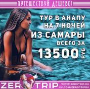 Тур в Анапу из Самары за 13500₽