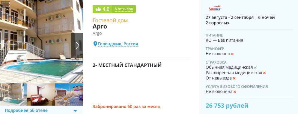 Тур в Геленджик из Москвы за 13400₽