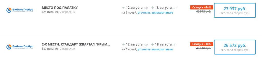 Тур в Крым из Екатеринбурга на 6 ночей за 12000₽