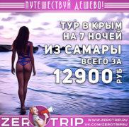 Тур в Крым из Самары за 12900₽