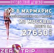 Туры в Мармарис из Москвы со «всё включено» за 27650₽