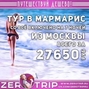 """Туры в Мармарис из Москвы со """"всё включено"""" за 27650₽"""