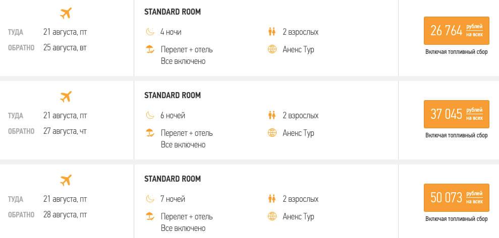 "Короткий тур в Мармарис на 5 дней из Москвы со ""всё включено"" за 13400₽"