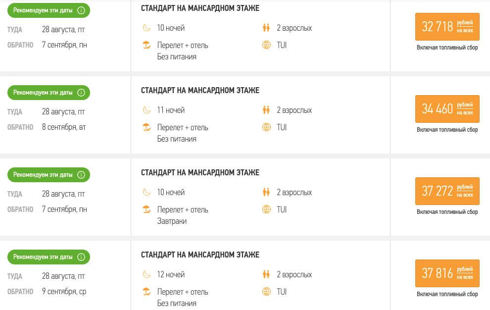 Тур в Сочи из Москвы на 10 ночей за 16300₽
