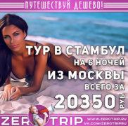Тур в Стамбул из Москвы за 20350₽