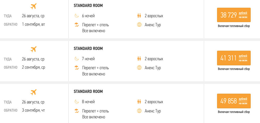 Тур в Турцию из Екатеринбурга за 19400₽