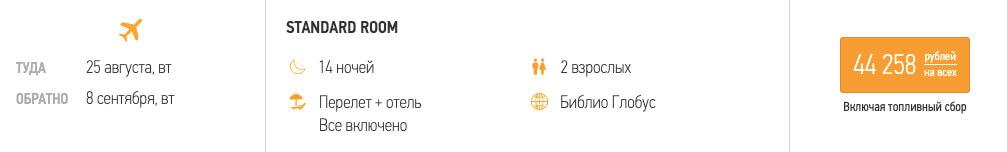 Тур в Турцию из Москвы на 14 ночей за 22100₽