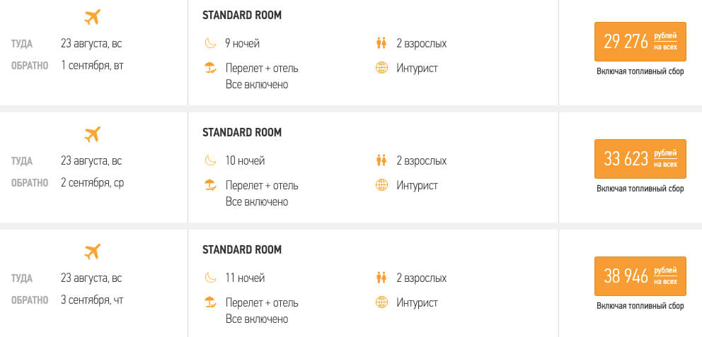 Горящий тур в Турцию из Москвы на 9 ночей за 14600₽
