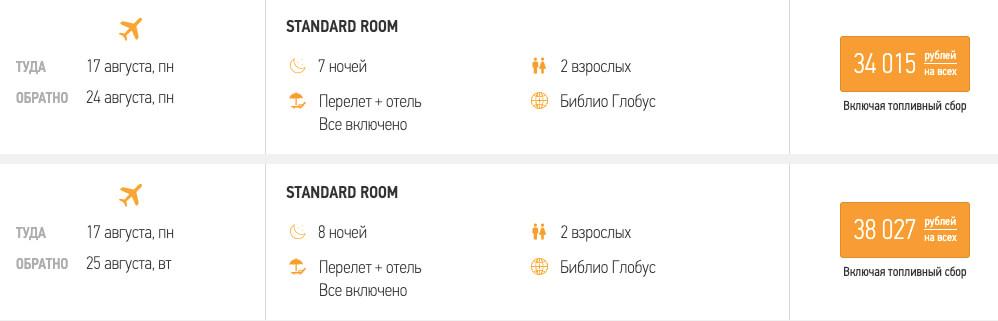 """Тур в Турцию из Москвы на 7 ночей со """"всё включено"""" за 17000₽"""