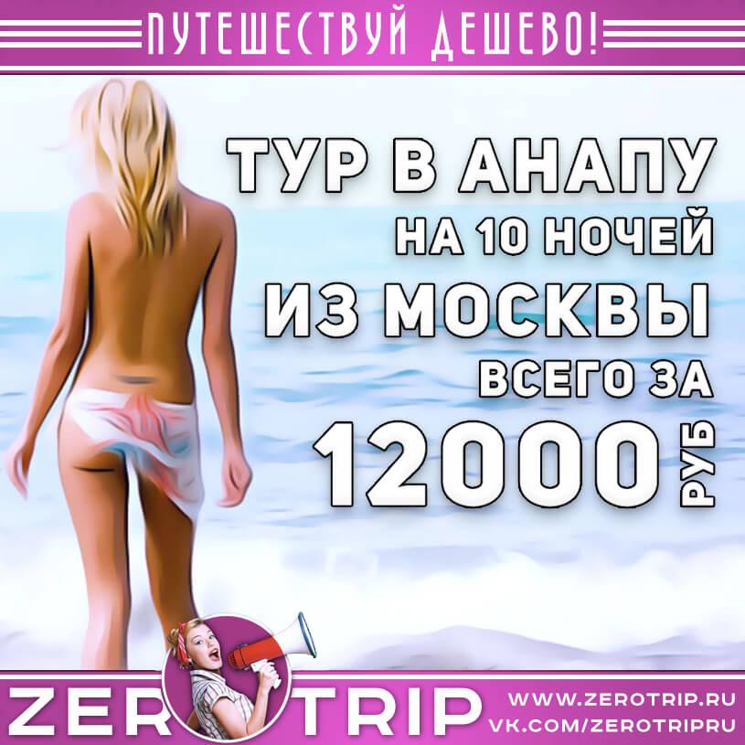 Туры в Анапу из Москвы на 10 ночей за 12000₽