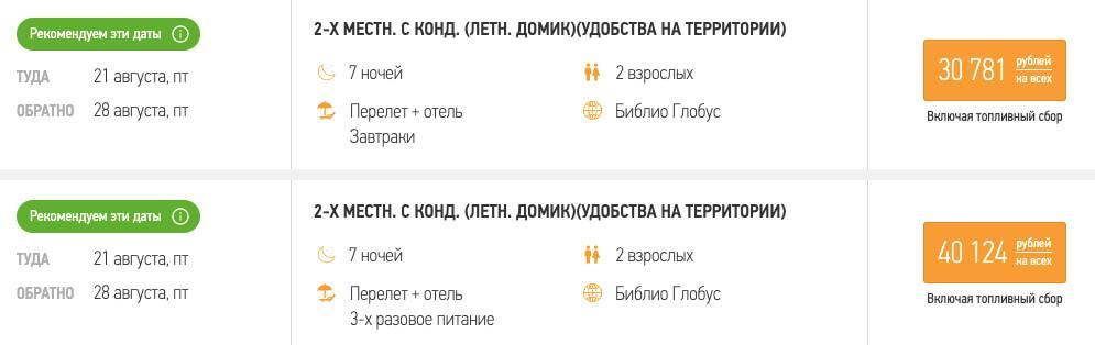 Туры в Анапу из Москвы с питанием на 7 ночей за 15000₽