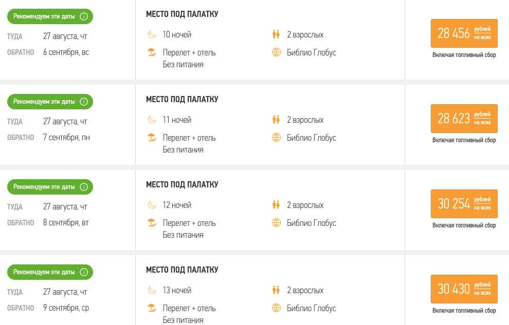 Туры в Крым из Москвы на 10 ночей за 14200₽