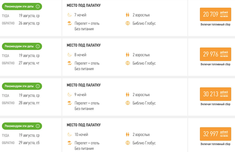 Туры в Крым из Москвы на 7 ночей за 10350₽