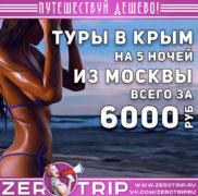 Туры в Крым из Москвы за 6000₽