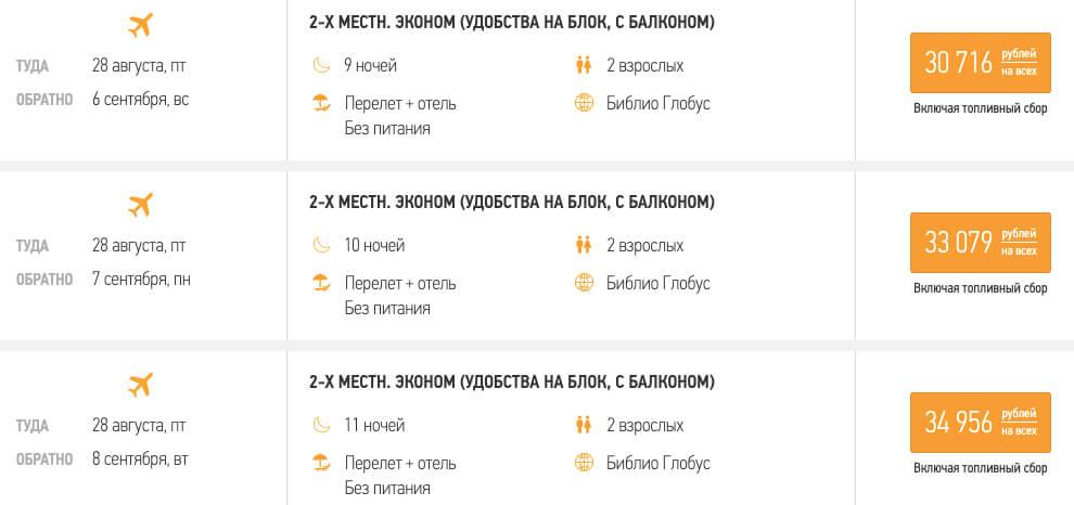 Туры в Крым из Москвы на 9 ночей за 15300₽
