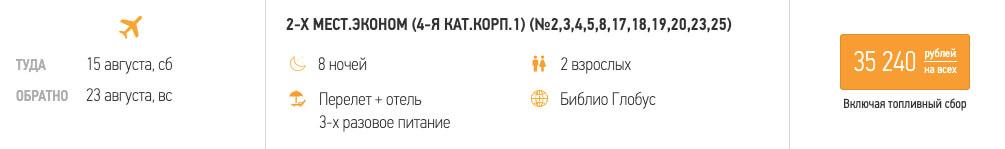 Туры в Крым с питанием из Москвы за 17600₽