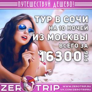 Туры в Сочи из Москвы на 10 ночей за 16300₽