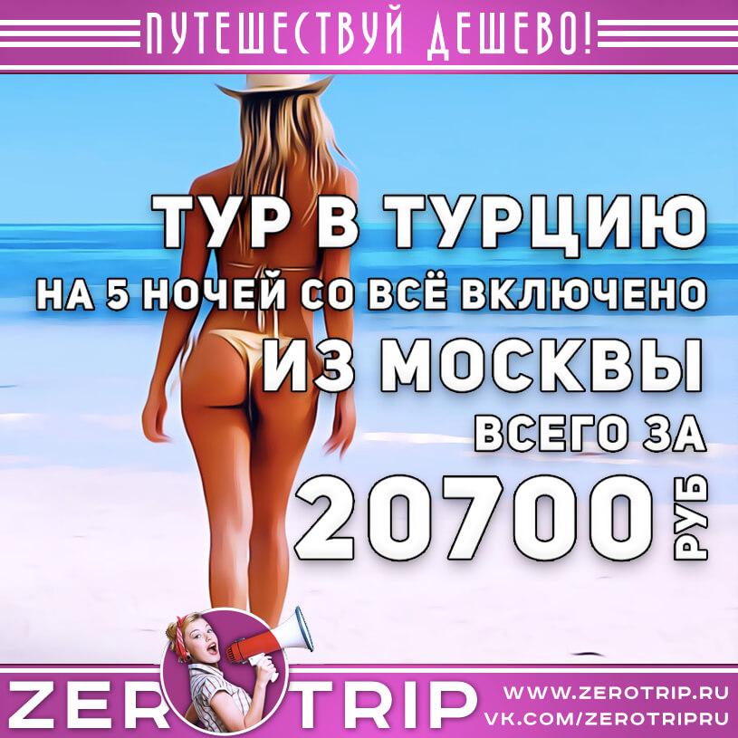 Туры в Турцию из Москвы со всё включено за 20700₽