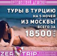 Туры в Турцию из Москвы за 18500₽