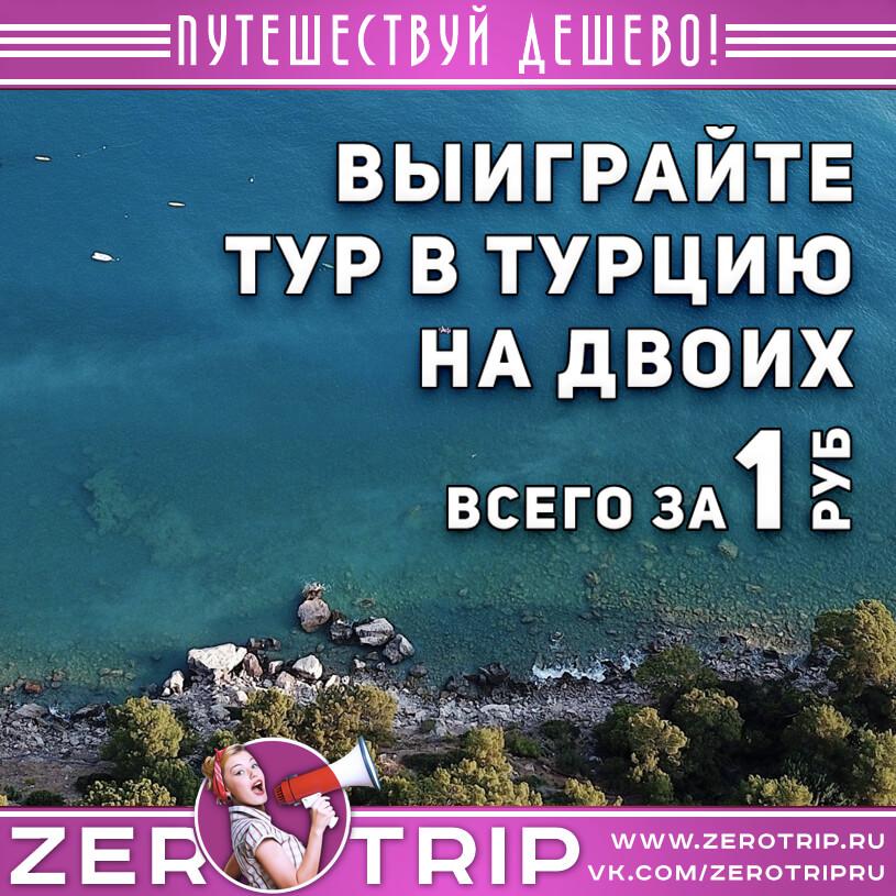 Выиграйте тур в Турцию на двоих