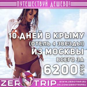 10 дней в 4* отеле Крыма всего за 6200₽